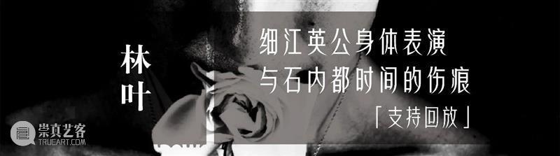 课程回顾 |「我为森山大道策展」作品展示 课程 森山大道 作品 森山大道基金会 三影堂 计划 美术 史学 博士 艺术 崇真艺客