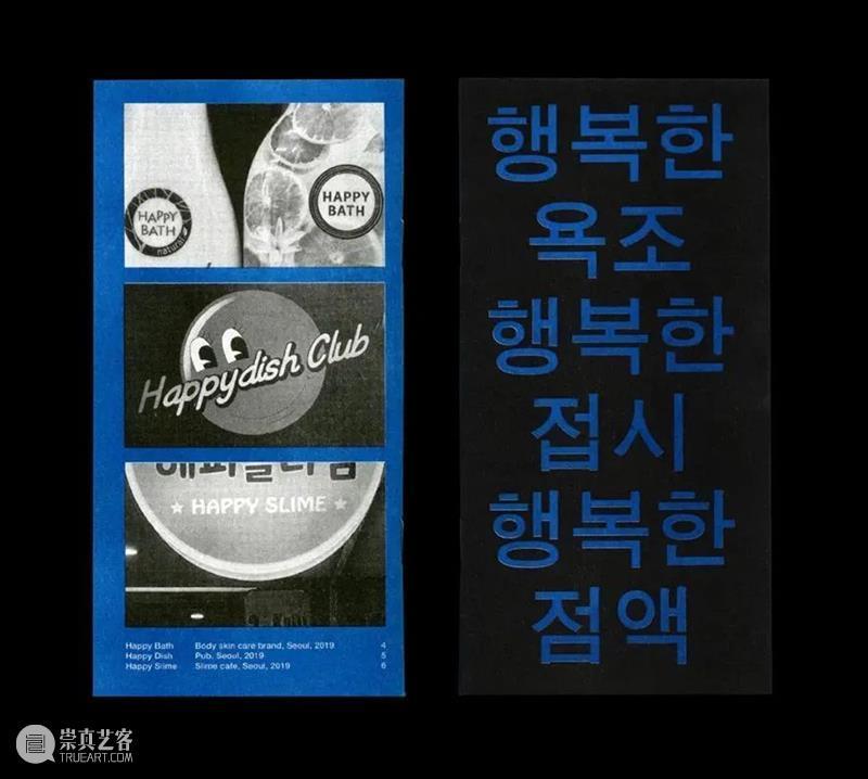 Design360° no.88 新刊 | 今日韩国设计 韩国 印象 社交 网络 网站 设计师 身影 年轻一代 创造力 以来 崇真艺客