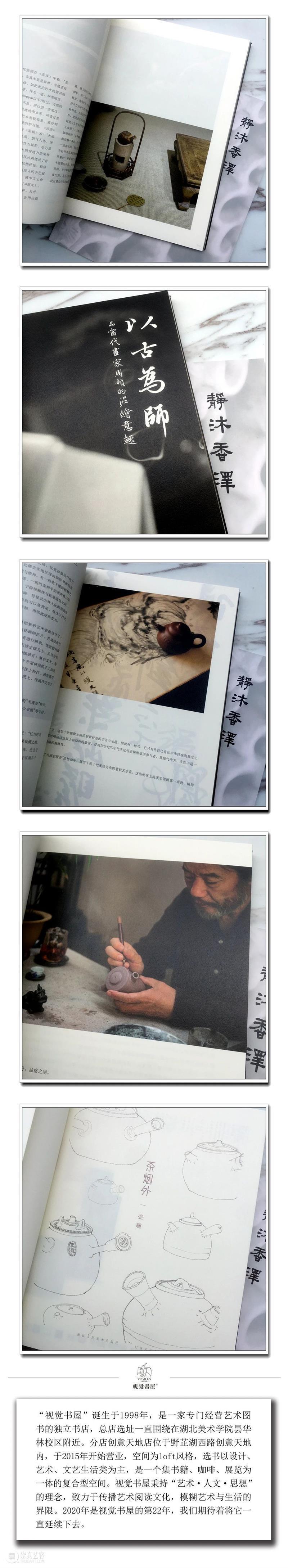 一日一书   《茶烟外》第三辑 · 壶趣 崇真艺客