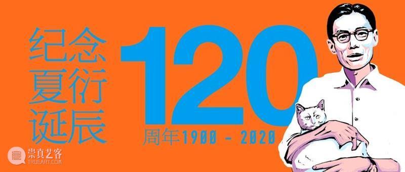 纪念夏衍诞辰120周年 |《关心的,熟悉的》 诞辰 纪念夏衍 夏衍先生 上海话剧艺术中心 剧场 耳朵 夏衍 文选 特辑 演员 崇真艺客