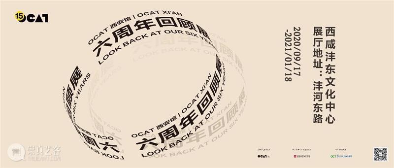 "OCAT西安对话   新展开幕对话——""会走路的河"" 西安 时间 嘉宾 彭德 李勇 任钊 杨西 凯伦 史密斯 Smith 崇真艺客"