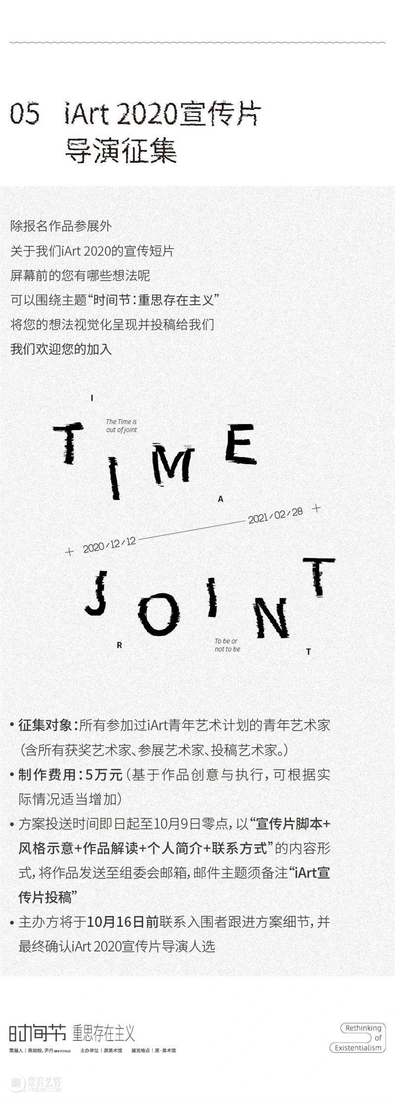 【iArt 青年艺术计划】2020全球征集:重新思考,重启时间 艺术 iArt 青年 计划 全球 时间 扫码 美术馆 社群 空间 崇真艺客