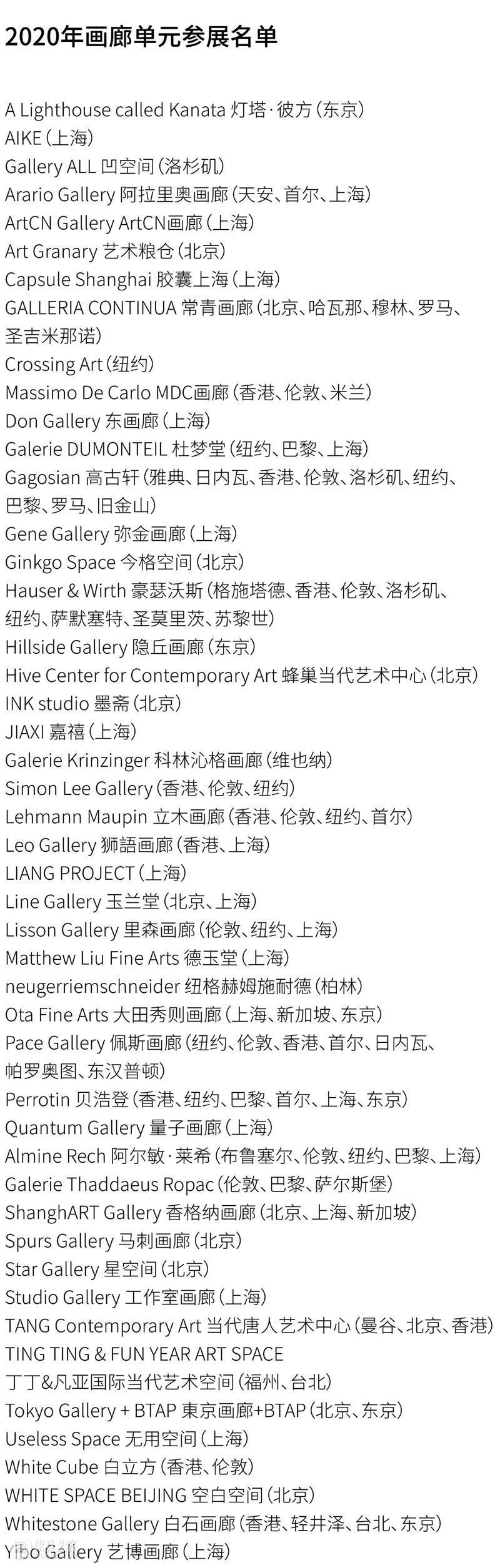 上海秋季艺术盛会如约而至丨第七届西岸博览会公布画廊单元名单  西岸艺术与设计博览会 瑞银集团 上海西岸艺术中心 上海秋季艺术盛会 上海国际艺术品交易月 西岸博览会 崇真艺客