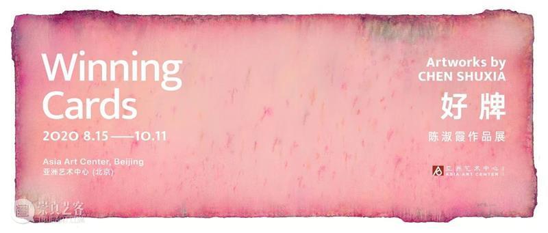 亚洲公告   亚洲艺术中心国庆节闭馆通知 亚洲艺术中心 通知 亚洲 公告 假期 安康 分馆 时间 北京 周四至 崇真艺客