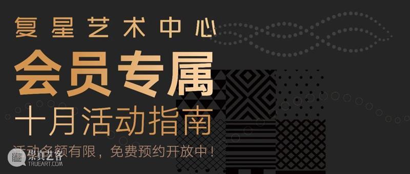 复星艺术中心恭祝您中秋国庆双倍快乐! 复星艺术中心 原文 官网 崇真艺客