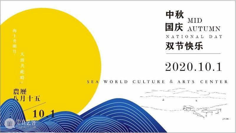 海上世界文化艺术中心祝大家双节快乐! 海上世界文化艺术中心 双节 访客 朋友们 假期 场馆 时间 展馆 全馆 要求 崇真艺客