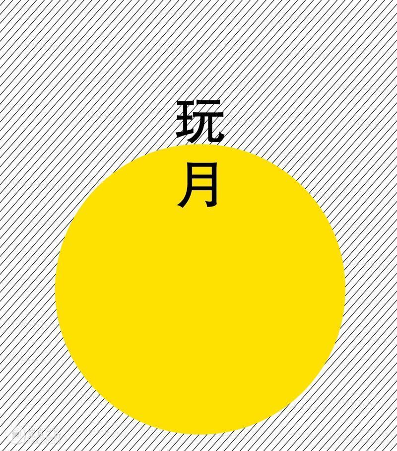 文烩中秋特别篇|玩月 文烩 玩月 古今 成本 节日 风俗 职守 现代 社会 科技 崇真艺客