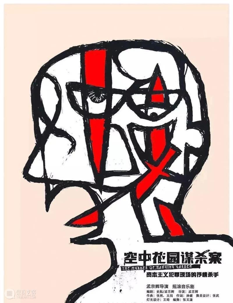 大人们根本不会懂的! 大人们 思想 生活 面团 模子 北京 蜂巢剧场 生命 少女 塞茜尔 崇真艺客