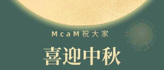 明  天  见  !  McaM 崇真艺客