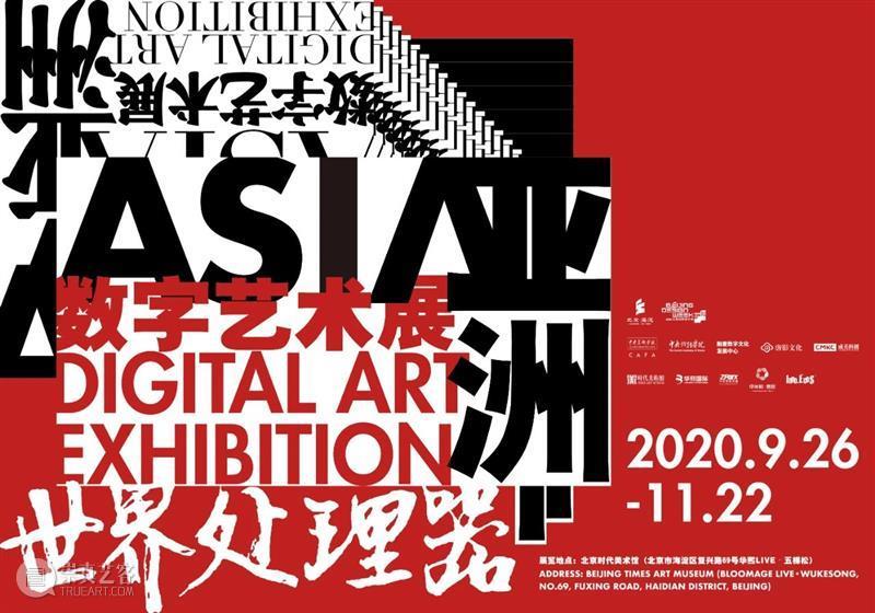 时代·招募| 来做2020亚洲数字艺术展志愿者  北京时代美术馆 亚洲 数字 艺术展 志愿者 时代 艺术家 艺术团队 国家 地区 艺术 崇真艺客