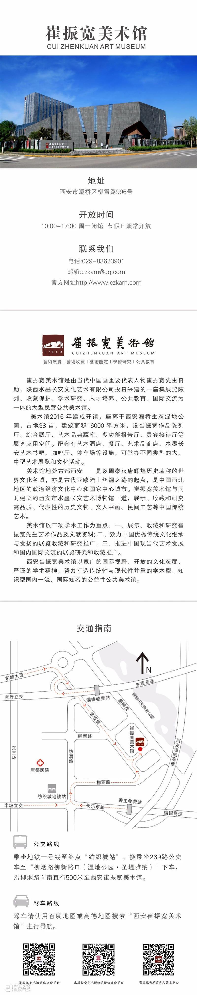 学术 · 研讨丨新写意主义艺术的文化诉求(上)  西安崔振宽美术馆 崇真艺客