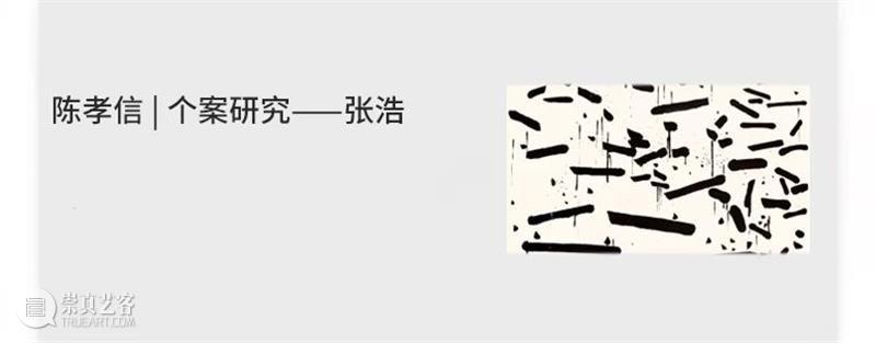 张浩 | 又到长安  人可艺术 长安 张浩 西安 写意主义 邀请展 时文 崔振宽美术馆二号 展厅 作品 空间 崇真艺客