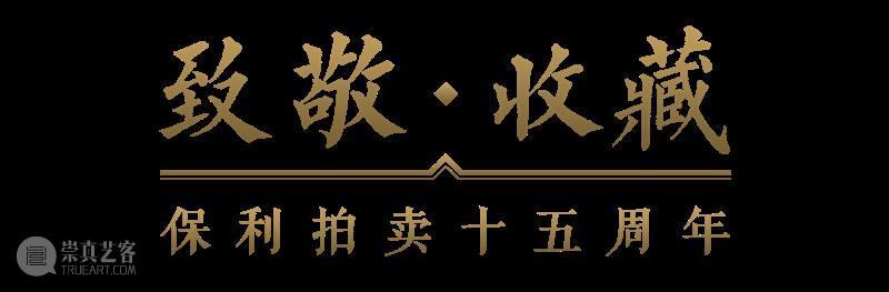 【保利拍卖十五周年】10月保利香港及北京联合拍卖预告|潮玩尚品之村上隆篇  珠宝钟表尚品部 保利香港 保利拍卖 北京 尚品 村上隆 预告| 北京保利 庆典 首场 珠宝 崇真艺客