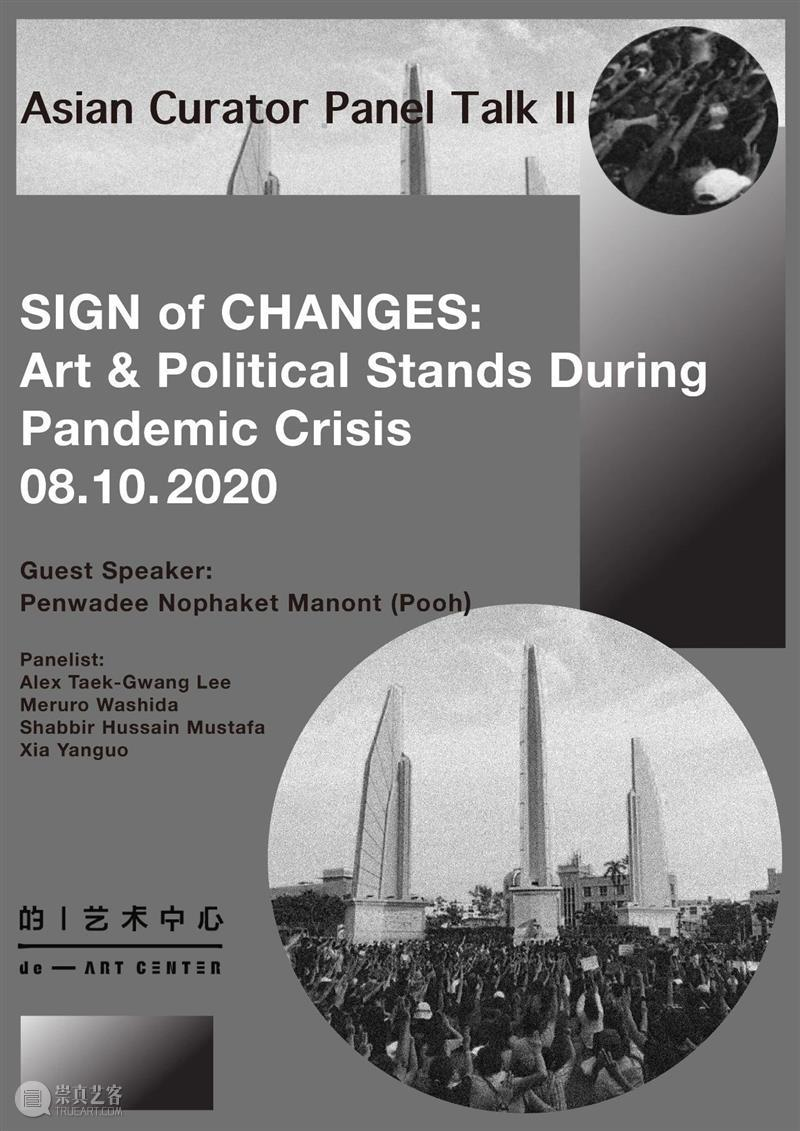 Online Panel Discussion - SIGN of CHANGES  的艺术中心 崇真艺客
