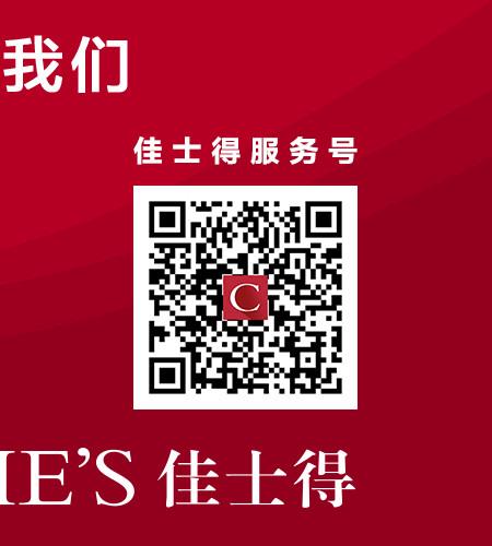 现场直击:360度逛遍佳士得香港秋季拍卖预展现场 视频资讯 佳士得 佳士得 香港 现场 艺廊 二维码 实境 空间 手机 全部 展品 崇真艺客