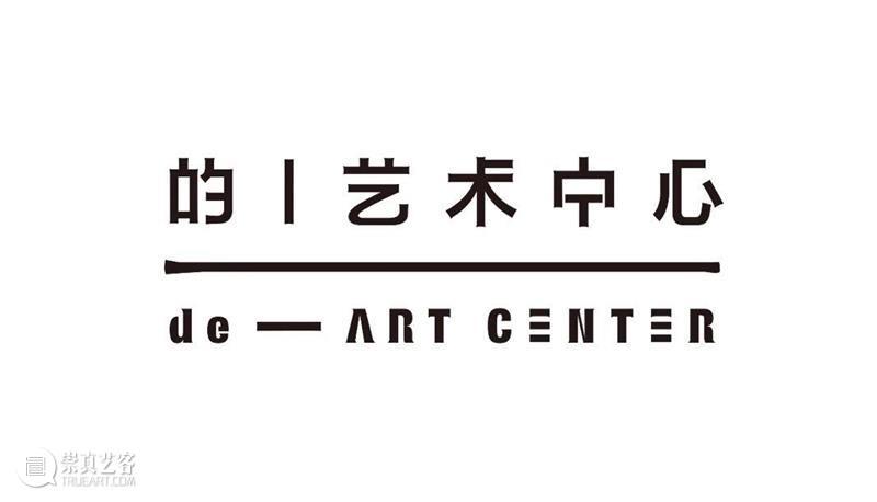 线上座谈会——作为转变的迹象: 疫病时代的艺术与政治转向  的|艺术中心 座谈会 政治 线上 迹象 疫病 时代 艺术 亚洲 策展人 系列 崇真艺客