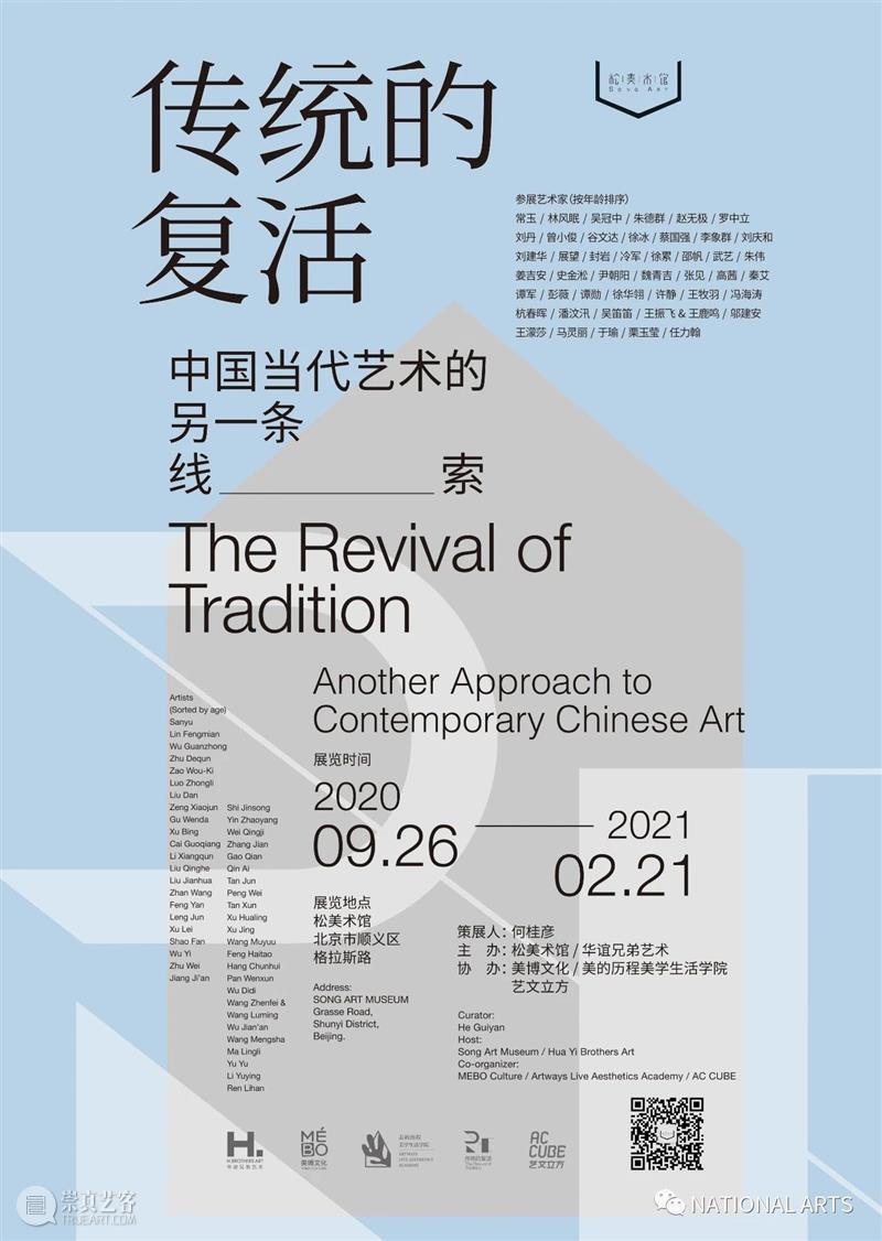 国家美术·达人丨刘刚:艺术作为自身呈现及其文化的意义  NATIONAL ARTS 艺术 文化 意义 刘刚 国家 美术 达人 可能性 中建 工作室 崇真艺客