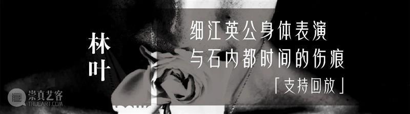 线下工作坊 | 你也可以拥有大师风格的暗房作品! 视频资讯 三影堂教育计划 大师 暗房 作品 风格 工作坊 写真 黄金 一代 日本 五人 崇真艺客