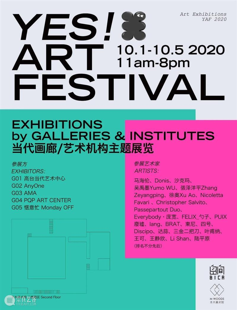 Latest Works and Recent Exhibitions of MadeIn Gallery Artists 崇真艺客
