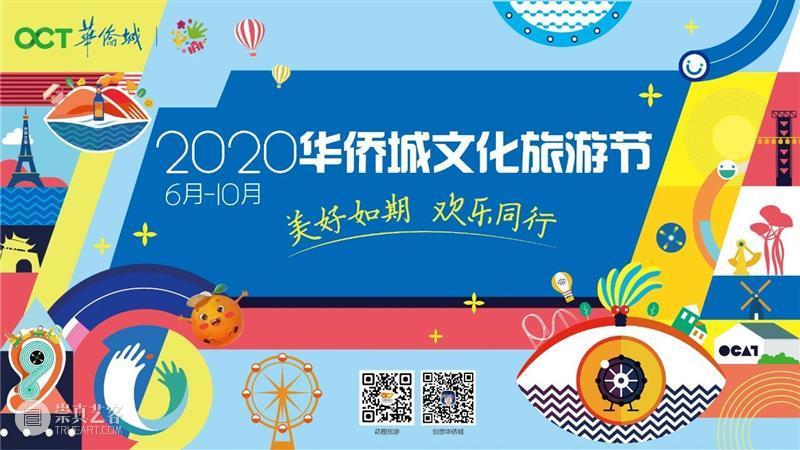 2020 OCT-LOFT公共艺术展 | 一首歌引发创作灵感 灵感 OCT LOFT 艺术展 一首歌 故事 从一 印尼 雅加达 艺术家 崇真艺客