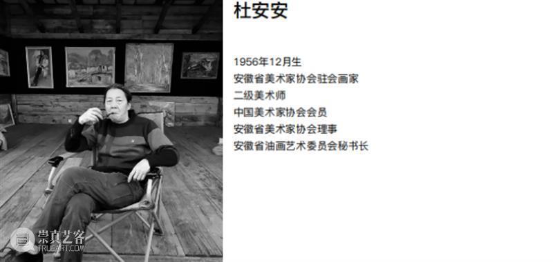 【线上展览】艺术凤凰·探索与表现——安徽油画名家邀请展 油画 艺术 凤凰 安徽 名家 邀请展 线上 单位 中共无锡市委宣传部 无锡市 崇真艺客