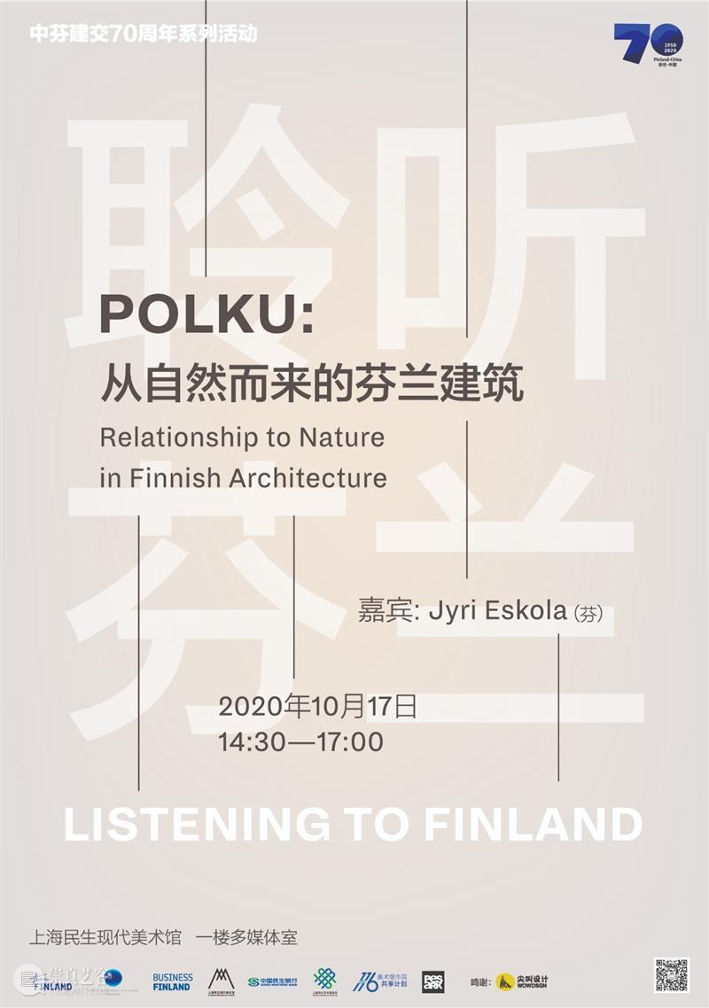【聆听芬兰】POLKU:从自然而来的芬兰建筑 POLKU 芬兰 建筑 中芬 系列 活动 嘉宾 Jyri Eskola 驻沪 崇真艺客