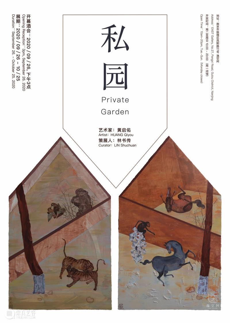 逸空间即将参加 HABF 2020 南京艺术书展丨展位B110 展位 HABF 南京 艺术 书展 空间 Booth 时间 地点 莫愁湖路329号 崇真艺客