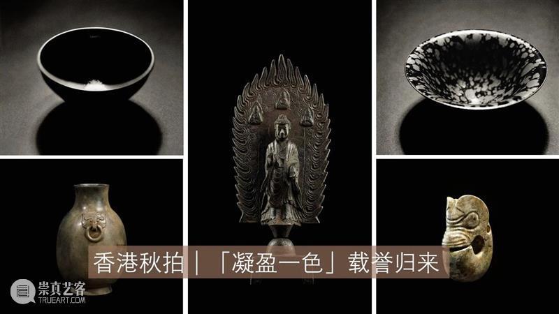 秋拍压轴!中国艺术珍品今天举槌! 中国 艺术 珍品 压轴 香港 蘇富比 拍卖会 凝盈一色 专场 佳绩 崇真艺客