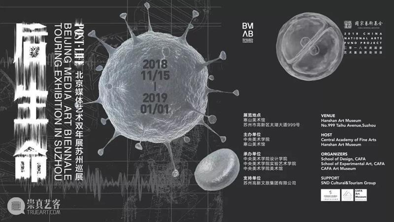讲座回顾|费俊:艺术与科技的跨学科语境 讲座 艺术 科技 费俊 语境 华·美术馆 系列 大拿 LecturesNo.72 Talks 崇真艺客