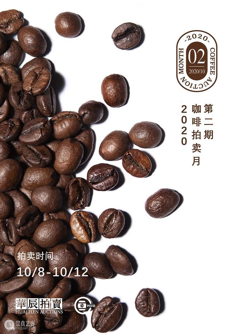 长假Plus结束不用愁 线上咖啡拍卖月 超低起拍价 帮你元气满满开启工作模式~ 长假 Plus 模式 咖啡 线上 元气 工作 双节 季度 工作日 崇真艺客