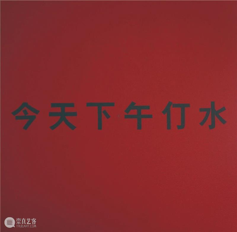 """绵延""""主题""""阐释及展览关键词 主题 关键词 中国 艺术 时间 长期 地点 北京民生现代美术馆 汪民安 清华大学人文学院 崇真艺客"""