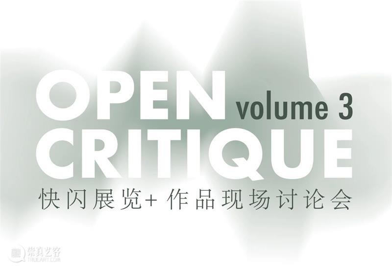 Participating Guests of OpenCritique Volume 3 崇真艺客