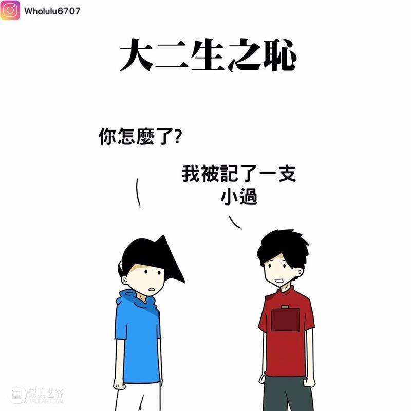 漫画家绘制搞笑漫画,这就是真实的大学生活吗? 漫画家 搞笑漫画 大学生活 END 崇真艺客