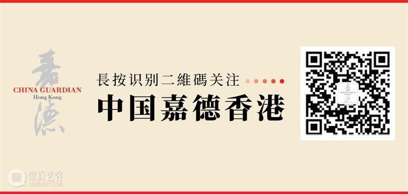 【嘉德香港・秋拍战报】91%高成交率,中国书画表现持续稳健! 中国 嘉德 香港 书画 成交率 战报 拍卖会 书画部 接力 艺术 崇真艺客