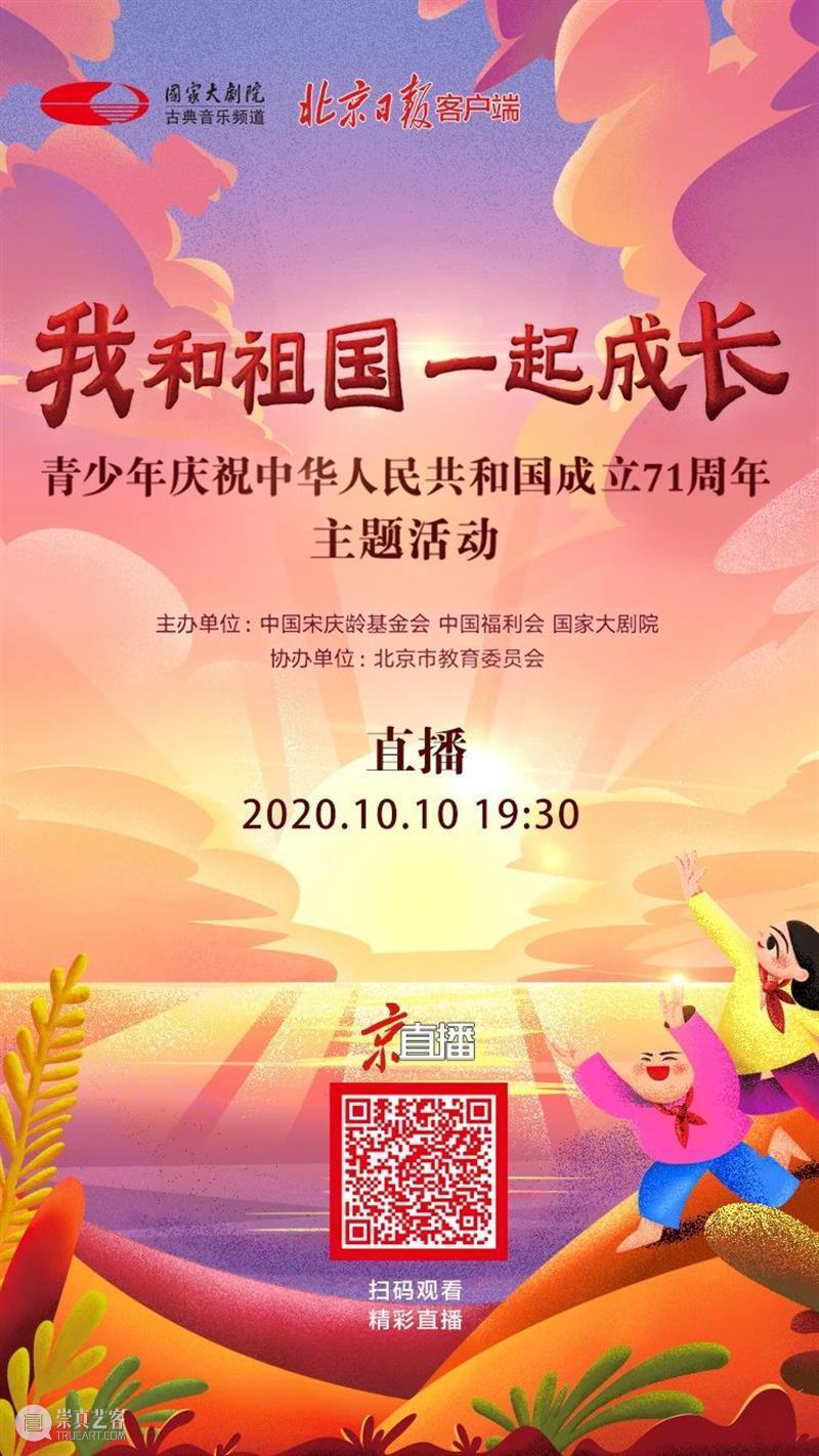 今晚线上播出   与青少年一起,为祖国喝彩! 祖国 青少年 线上 梦想 中国 中国宋庆龄基金会 中国福利会 国家大剧院 北京市教育委员会协办 主题 崇真艺客