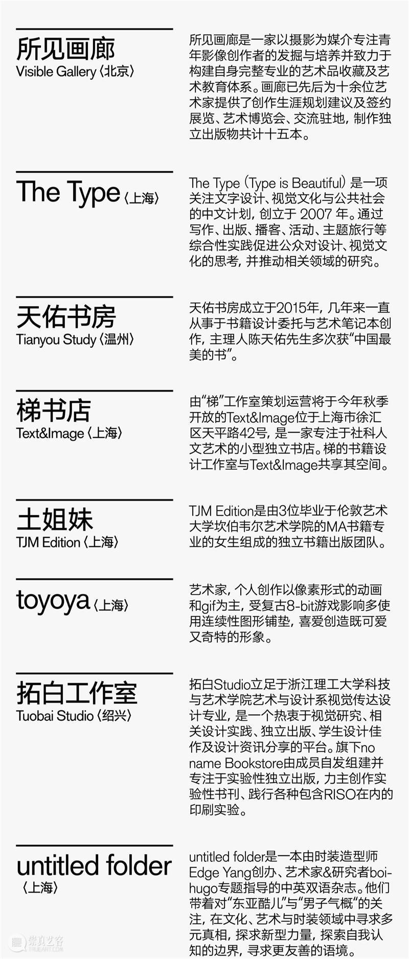 第三届上海艺术书展参展单位全名单公布 上海 艺术 书展 单位 名单 上海艺术书展组委会 M50创意园 文化 地标 创意 崇真艺客