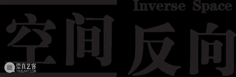 【展商秀】空间反向|解构与重构 空间 展商秀 反向 艺术上海 上海 艺术界 首场 盛会 工作 展商 崇真艺客
