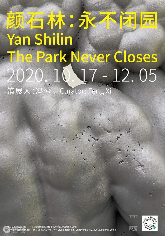 Yan Shilin:The Park Never Closes Yan Shilin Feng December Since inner self creative fountain Series 崇真艺客