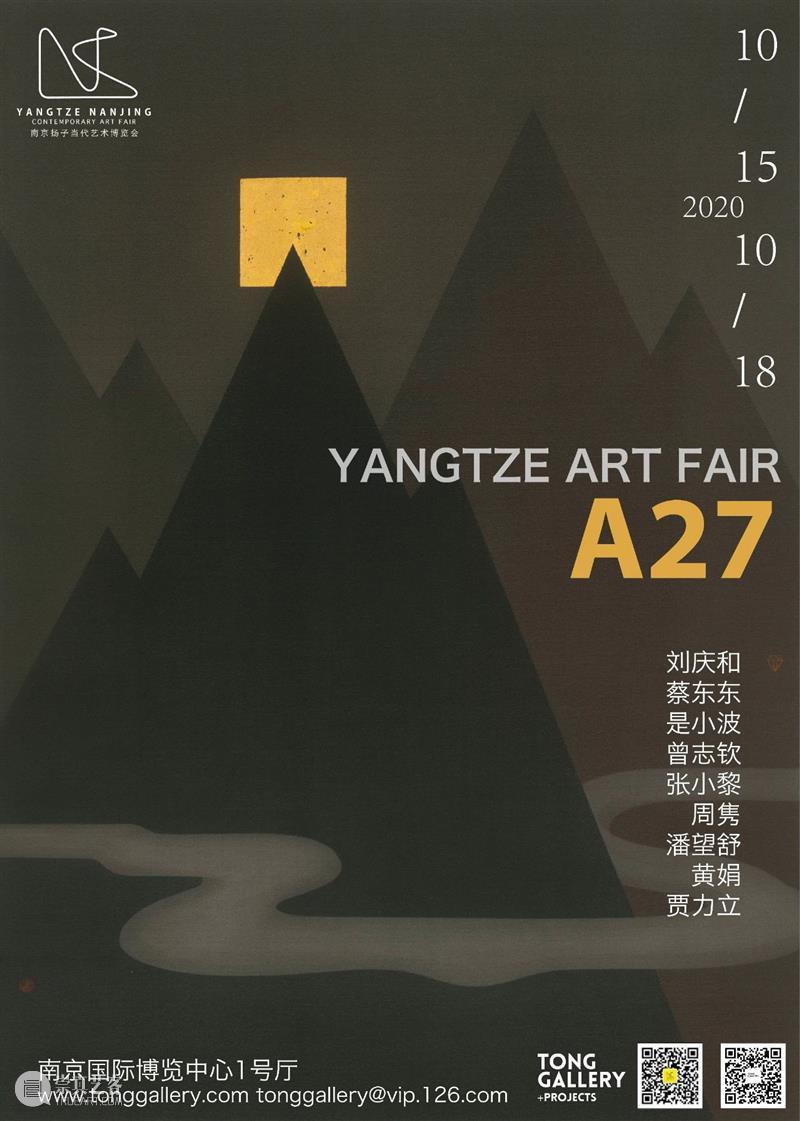 闭馆通知|Tong Gallery+Projects 将于10月13日至10月16日闭馆 通知 郑田明 ZhengTianming 植物 金牙 辣椒 REEBOK DMXIke bana Chili 崇真艺客