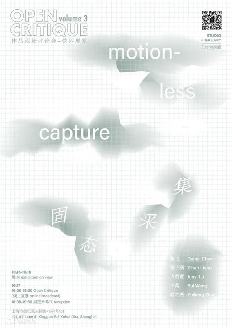 Save your date | Exhibition 「motionless capture」 Exhibition matter almost simultaneous capture freeze presses processes paused mirrors 崇真艺客