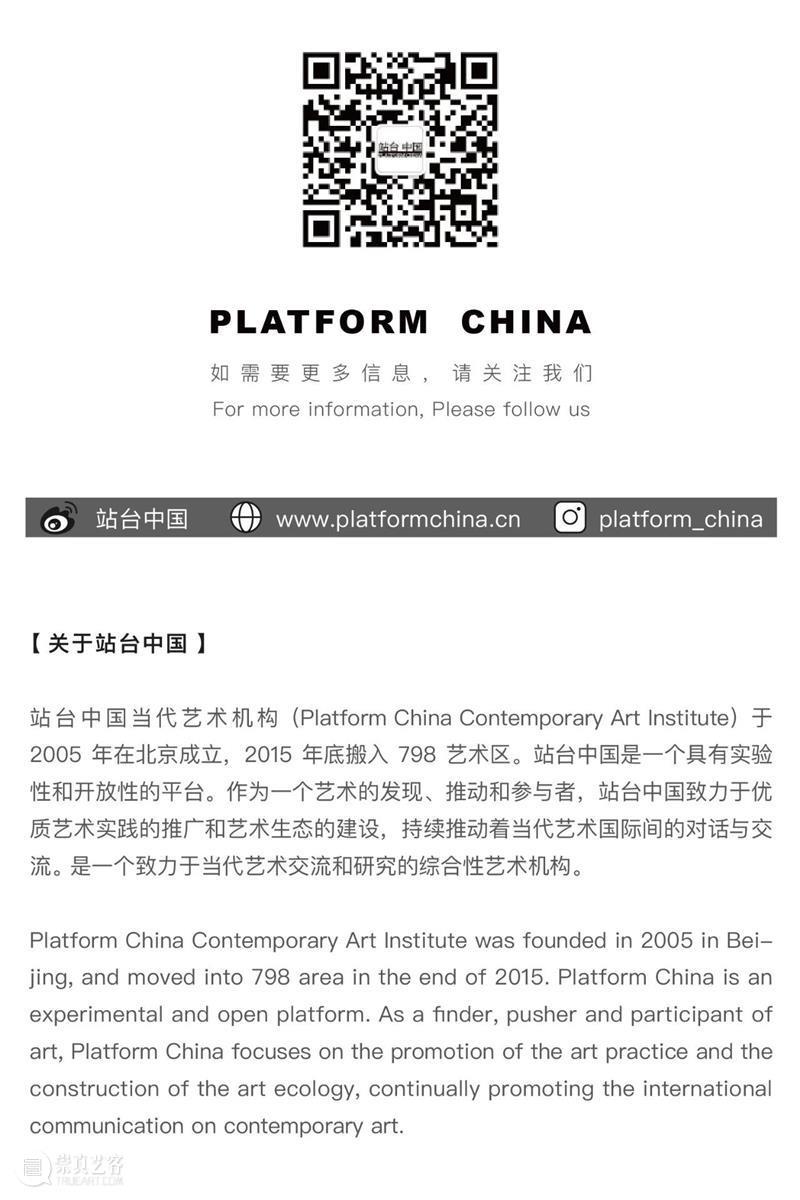 吴杉 2020  展览 中国 北京市站台中国 站台中国  汪民安 梁超  吴杉  崇真艺客