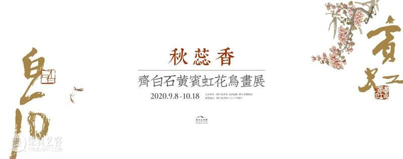 艾青:忆白石老人 老人 艾青 忆白石 北京城 白石 情况 画家 沙可夫 江丰 同志 崇真艺客