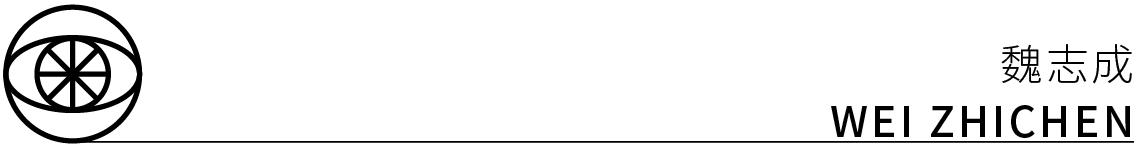 问象展讯|广延:魏志成个展 魏志成 个展 广延 展讯 展期 Opening 地点 Location 艺术 空间 崇真艺客