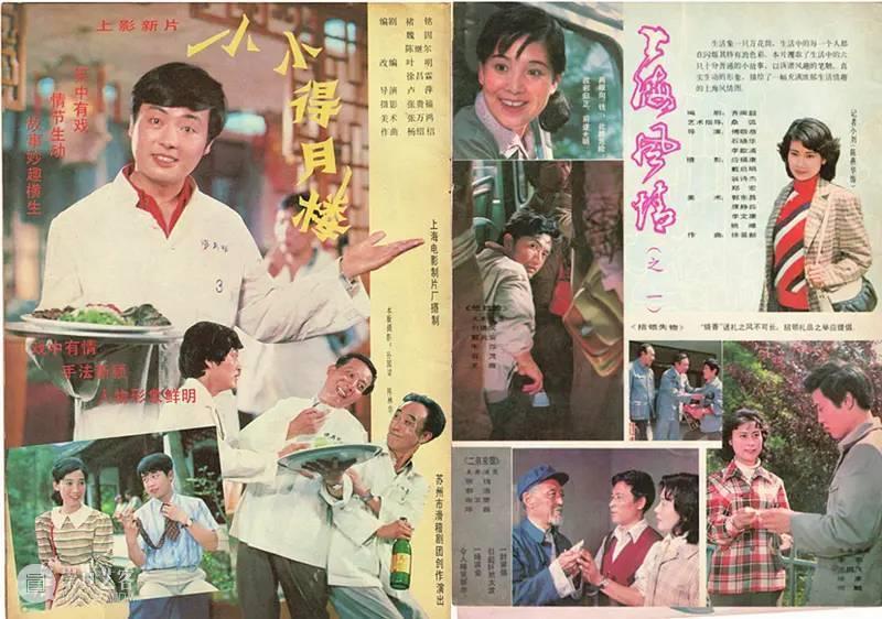 SFM·595微电台|VOL86:《小小得月楼》的故事 小小得月楼 故事 SFM 微电台 上海电影制片厂 喜剧片 滑稽戏 实景 电影 当时 崇真艺客