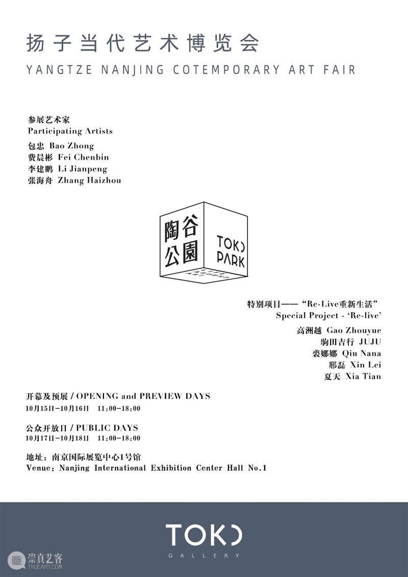 TOKU Gallery丨艺博会预告丨扬子当代2020丨A17 扬子 Gallery丨艺博会 艺术 博览会 展位 Booth 公众 开放日 PUBLIC DAYS 崇真艺客