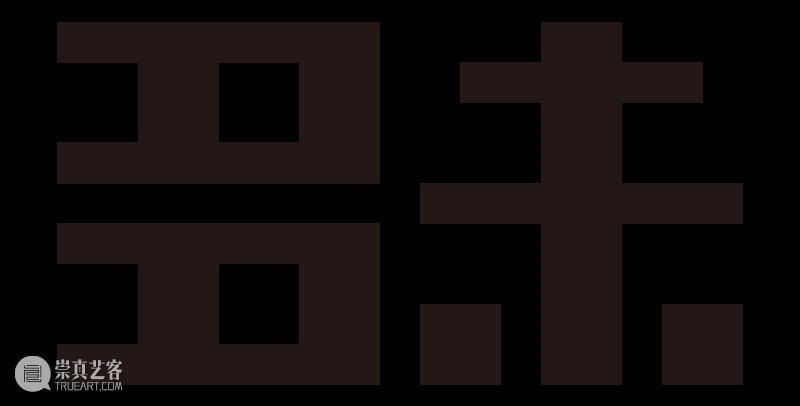 【T街公布】NO.202「秋日BUN BUN」摊主公布! BUN 摊主 市集 时间 地点 华侨城创意文化园北 秋风 季节 好物 灵感 崇真艺客