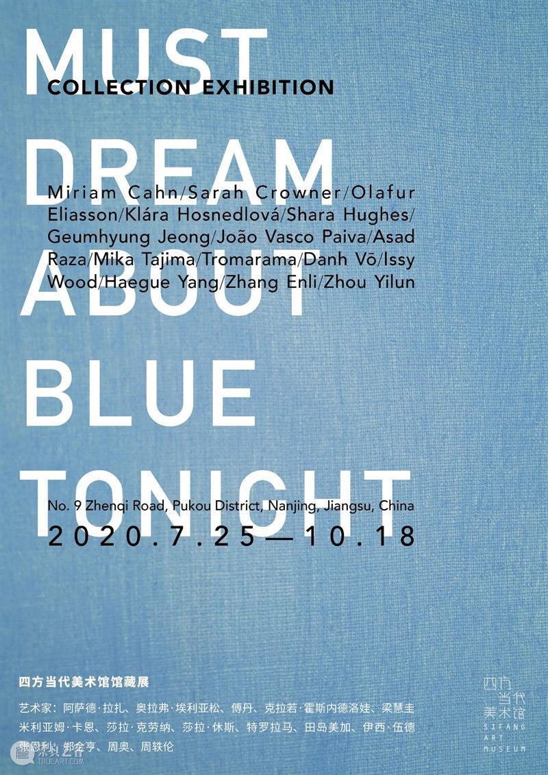 展览倒计时|《今晚一定要梦到这蓝色》展览最后5天! 蓝色 倒计时 起源 莎拉 休斯 油彩 丙烯 四方当代美术馆 当前 馆藏展 崇真艺客
