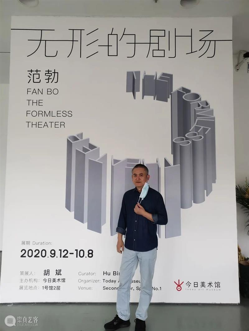 """""""无形的剧场""""已经开始,也并不会结束 剧场 范勃 现场 今日美术馆 生活 各行各业 观众 观展 艺术家 作品 崇真艺客"""