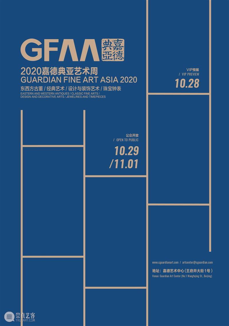 GFAA2020丨媒体合作伙伴:雅昌艺术网 雅昌艺术网 媒体 GFAA2020丨 伙伴 雅昌艺术网雅昌艺术网 全球 中国 艺术品 专业 门户网站 崇真艺客
