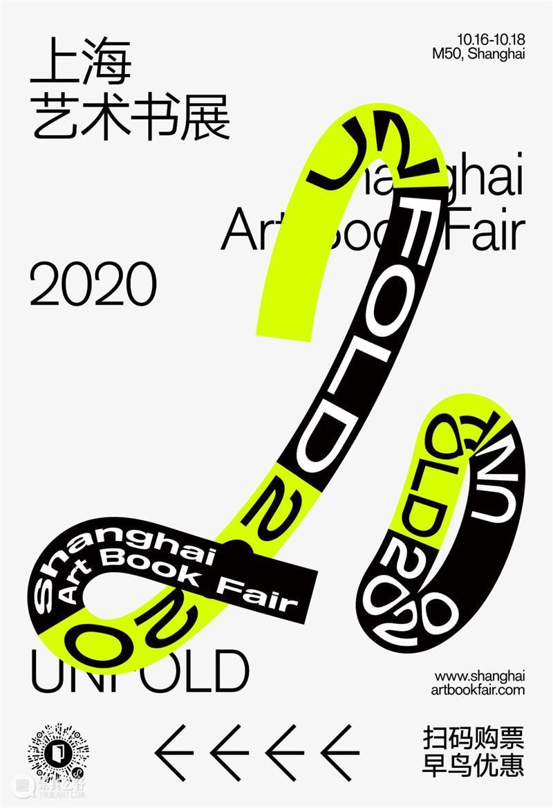 UNFOLD 2020倒计时三天 | 讲座及工作坊时间地点&摊位图 崇真艺客